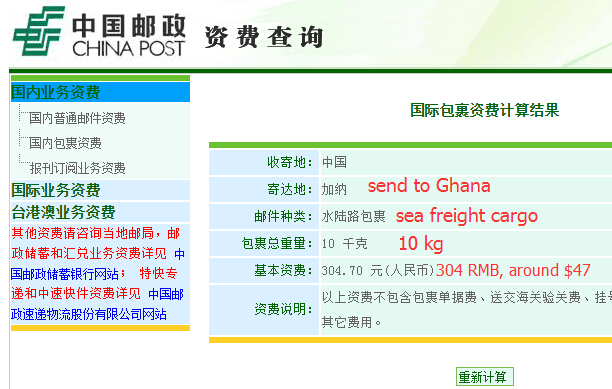 china post mail sea freight cargo to Ghana