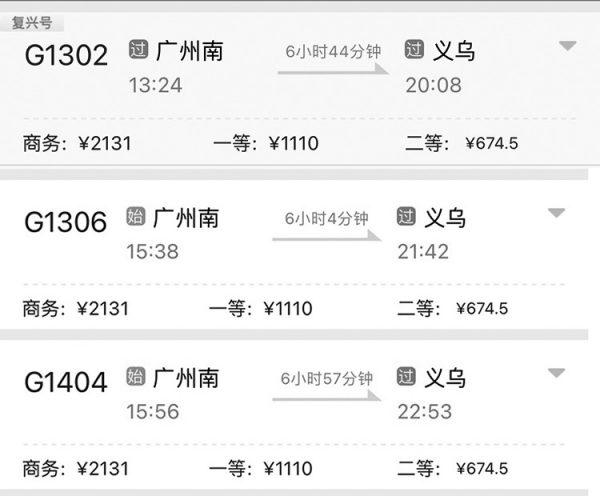 Guangzhounan to Yiwu
