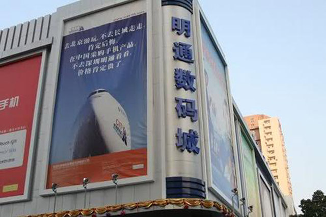 Picture of Mingtong Digital City