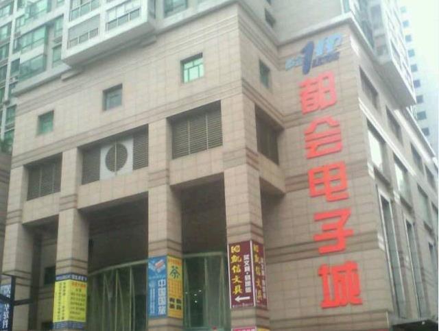Shenzhen Duhui Electronic City