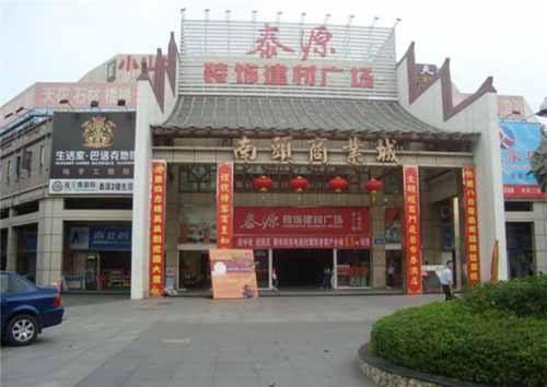 Taiyuan Decoration Building Materials Square (泰源装饰建材广场)