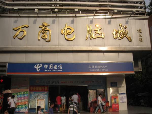 Wanshang Electronic City