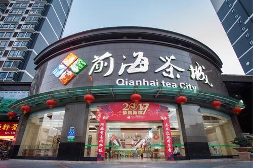 Qianhai Tea City