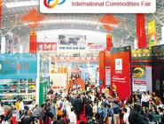 yiwu international commodity fair